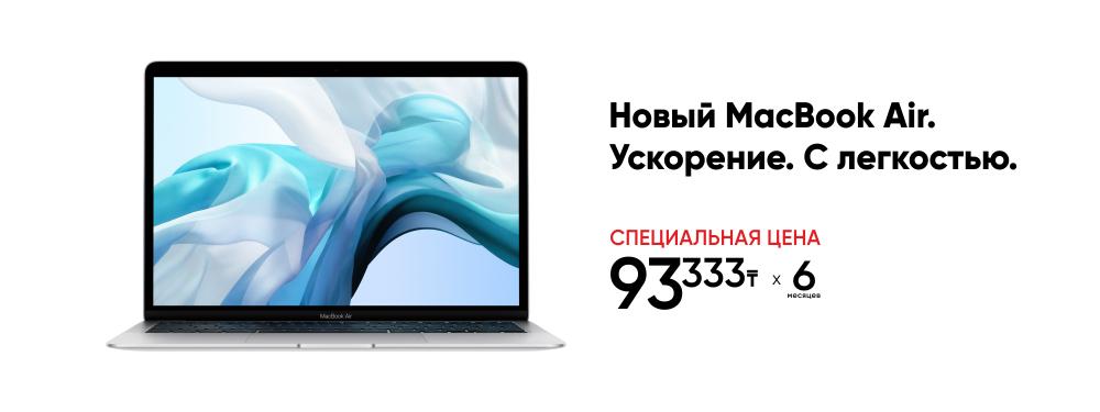 Новый MacBook Air. Ускорение. С легкостью.