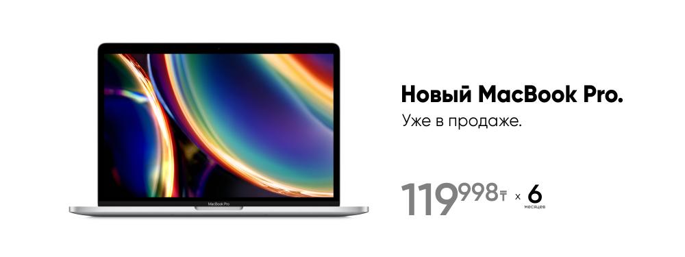 Новый MacBook Pro.