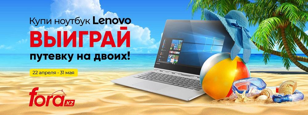 Отпуск с Lenovo!