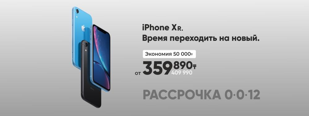 Переходите на новый iPhone Xr