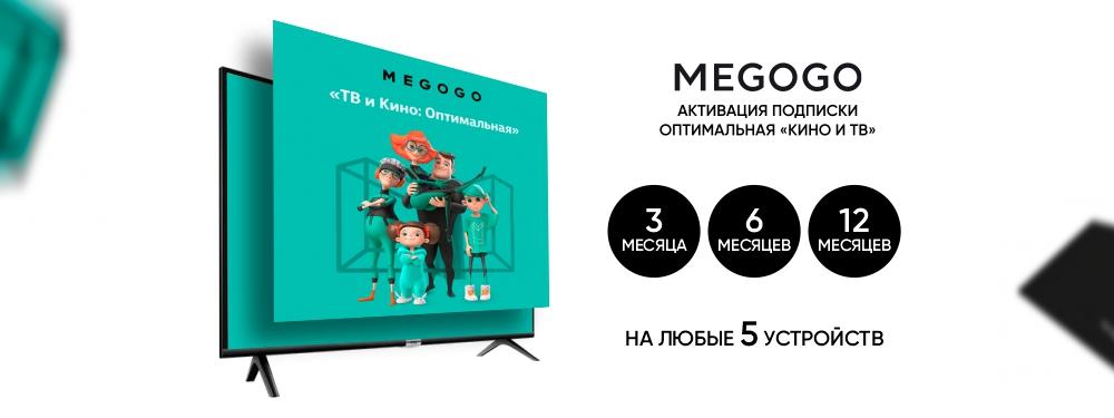 Подписка MEGOGO