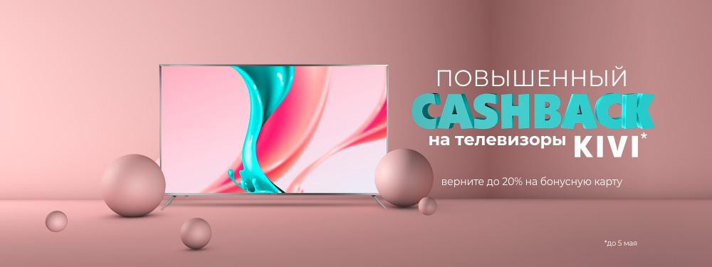 Повышенный cashback на ТВ KIVI