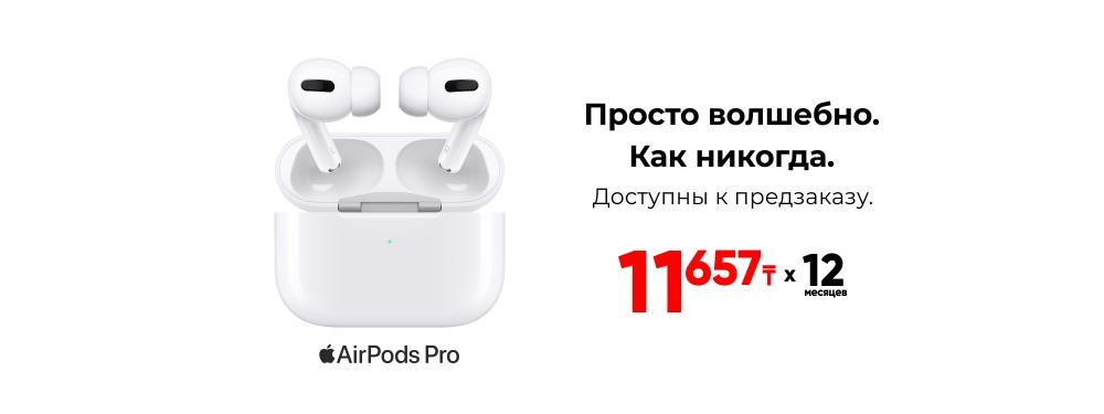 Предзаказ Apple Airpods Pro