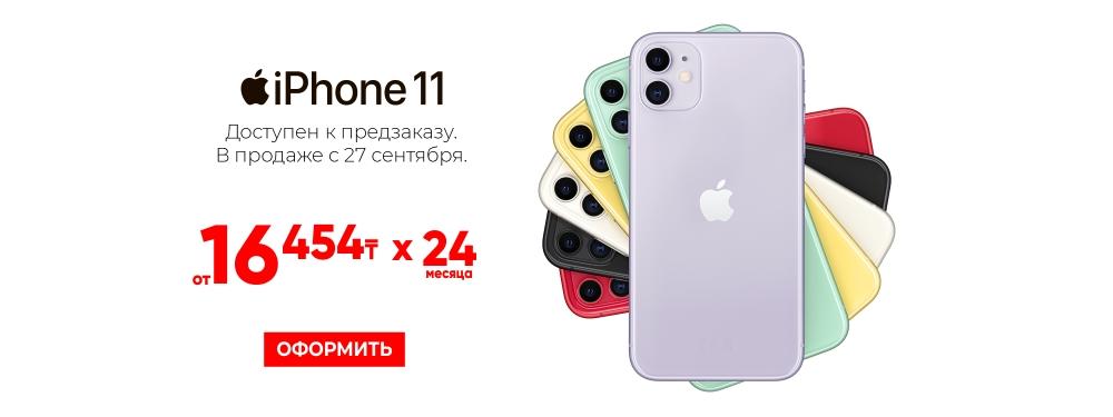 Предзаказ на Apple iPhone 11!
