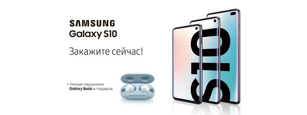 Предзаказ Samsung Galaxy S10