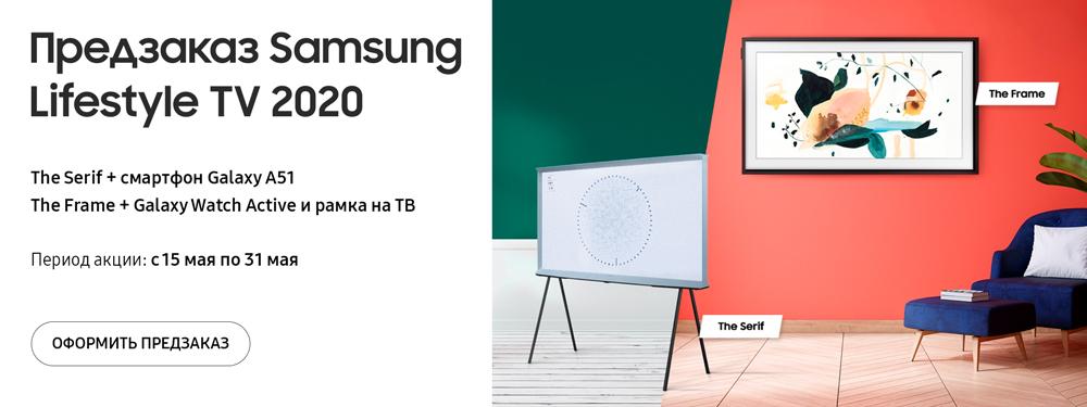 Предзаказ Samsung Lifestyle TV 2020