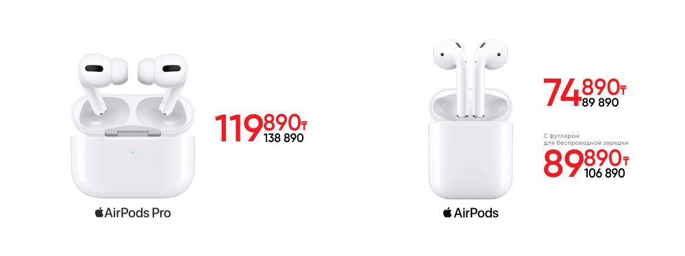 Распродажа AirPods и AirPods PRO