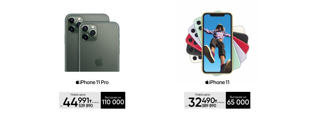 Распродажа iPhone 11 и iPhone 11 PRO
