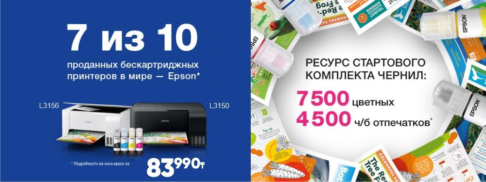 Распродажа принтеров EPSON!