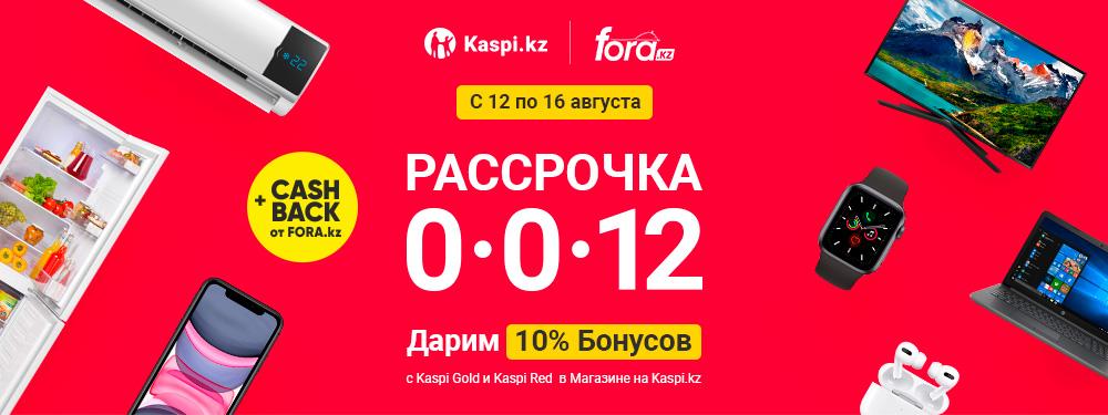 Рассрочка 0-0-12 + CASHBACK от FORA.kz