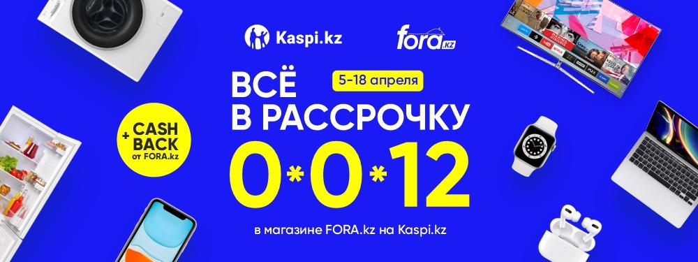 Рассрочка 0-0-12 от Kaspi