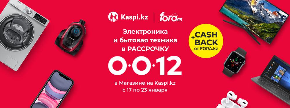 Рассрочка 0-0-12 с Kaspi!