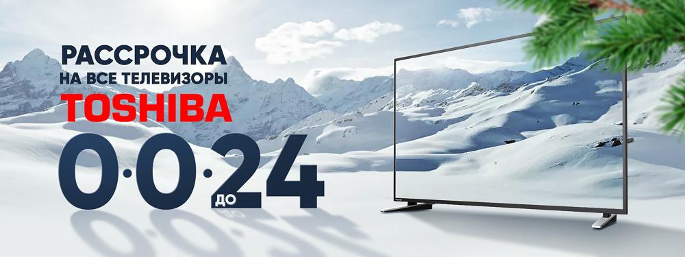 Рассрочка 0-0-24 на телевизоры Toshiba