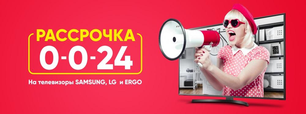 Рассрочка 0-0-24 на ТВ Samsung, LG и ERGO