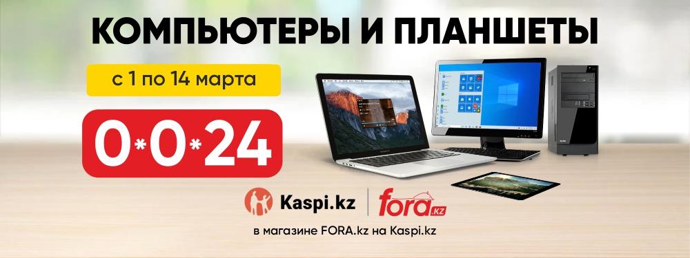 Рассрочка 0-0-24 от Kaspi на компьютеры