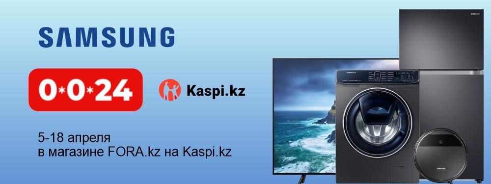 Рассрочка 0-0-24 от Kaspi на Samsung