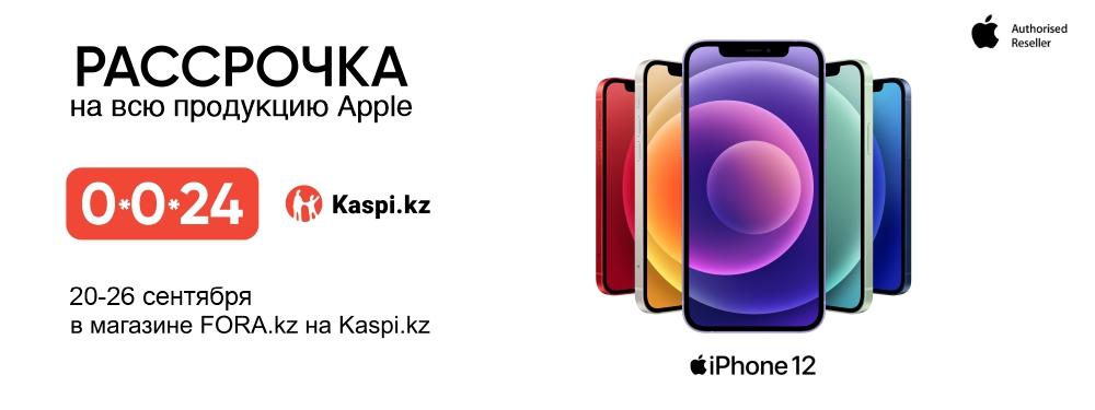 Рассрочка 0-0-24 от Kaspi на всю продукцию Apple