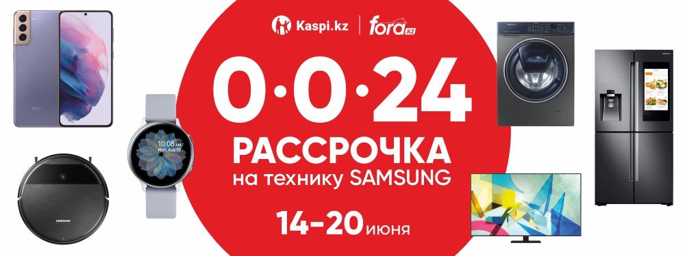 Рассрочка 0-0-24 от Kaspi на всю продукцию Samsung