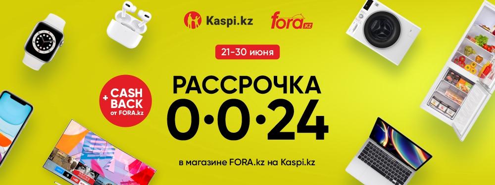 Рассрочка 0-0-24 от Kaspi