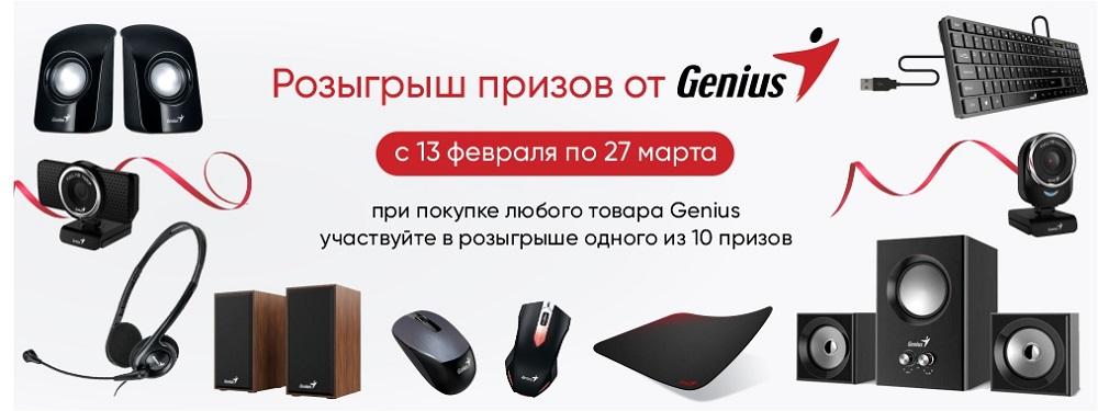 Розыгрыш призов от Genius