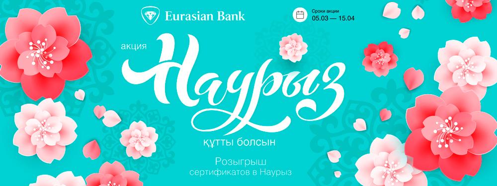 Розыгрыш сертификатов от Евразийского банка!