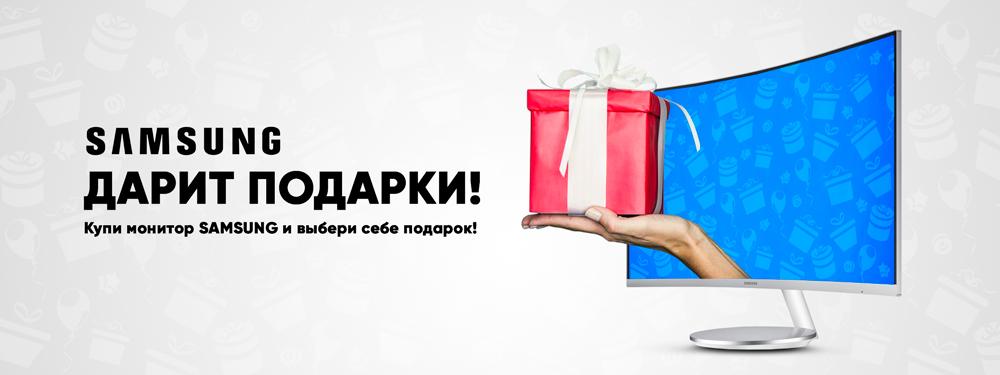 Samsung дарит подарки!
