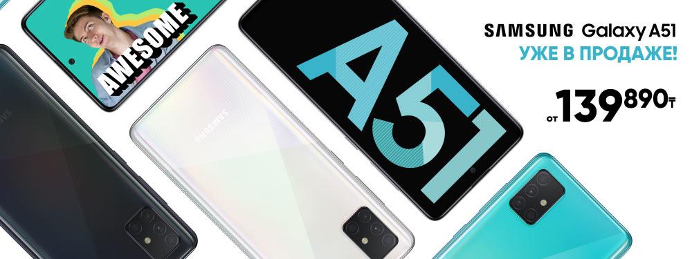 Samsung Galaxy A51 в ПРОДАЖЕ!