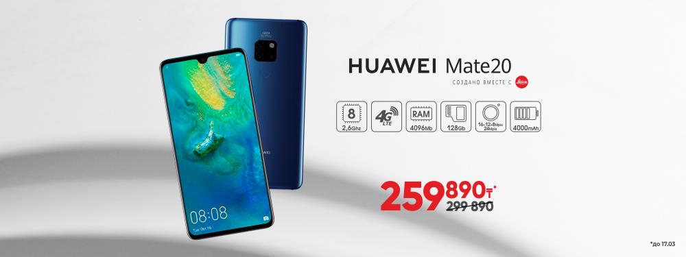 Скидка на Huawei MATE 20!