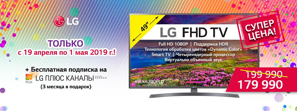 Скидка на ТВ LG