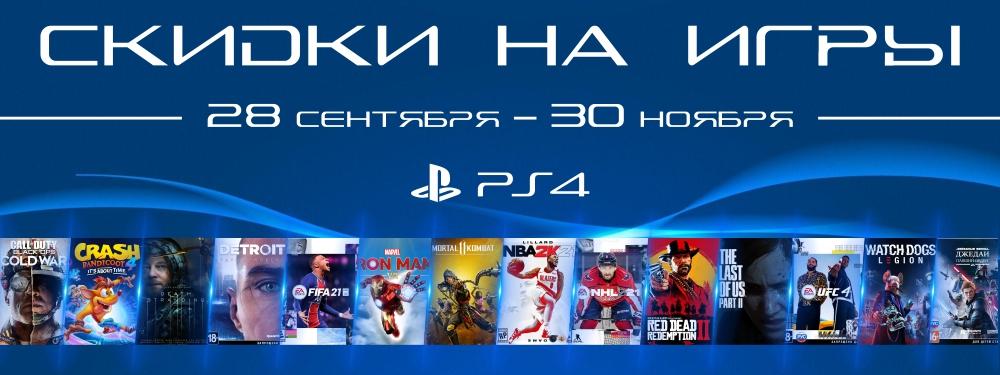 Скидки н аигры PS4
