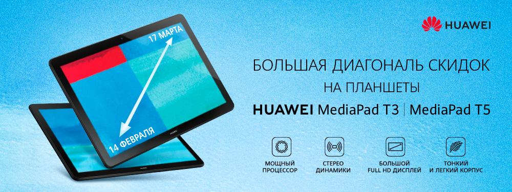 Скидки на планшеты Huawei