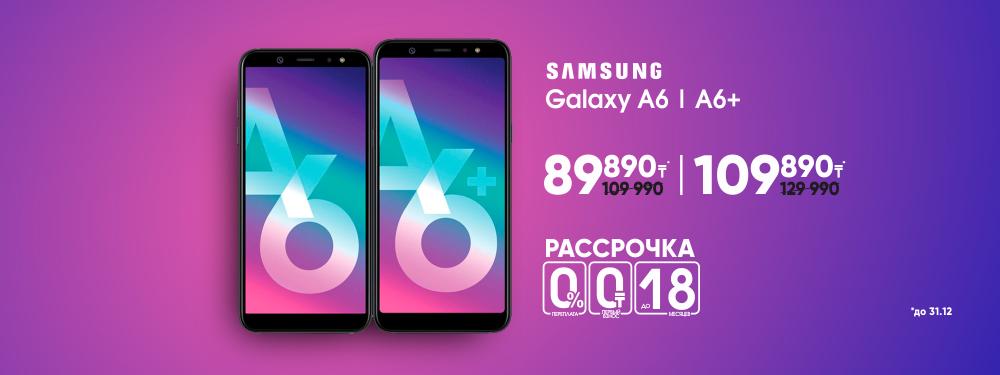 Скидки на Samsung Galaxy A6   A6+