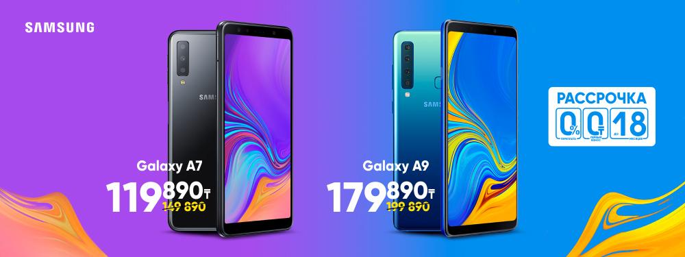 Скидки на Samsung Galaxy A7 | A9
