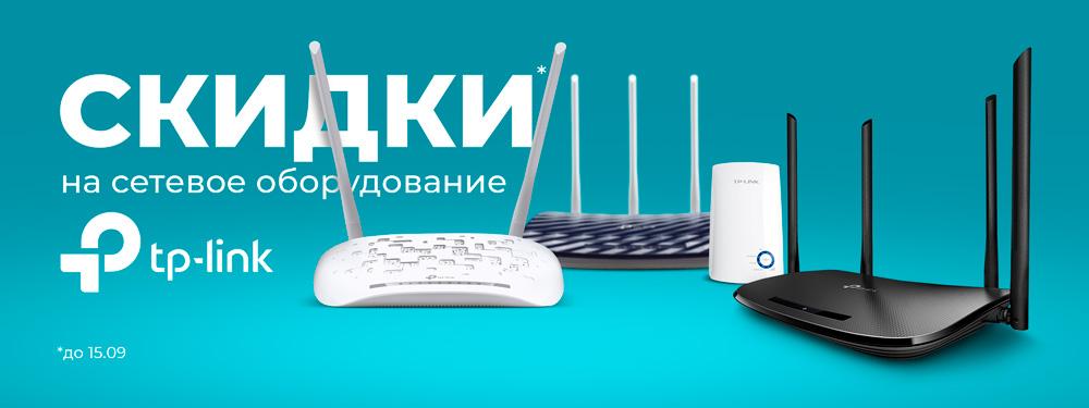 Скидки на сетевое оборудование TP-Link!