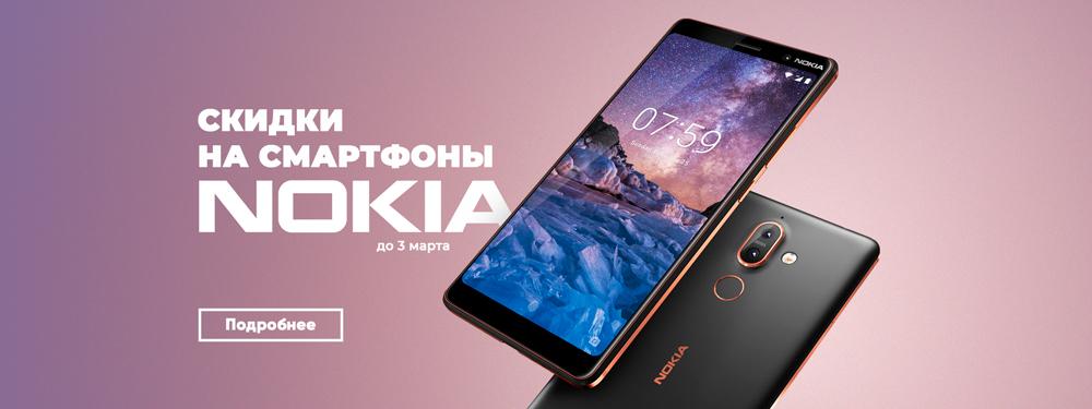 Скидки на смартфоны Nokia!