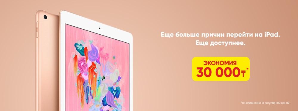 Снижение цен на iPAD (01.11.18 - 31.12.18) «Еще больше причин перейти на iPad. Еще доступнее»
