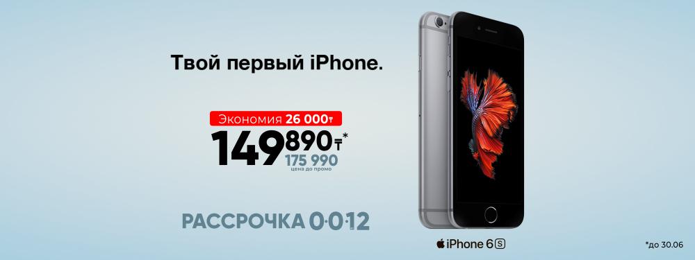 Твой первый iPhone