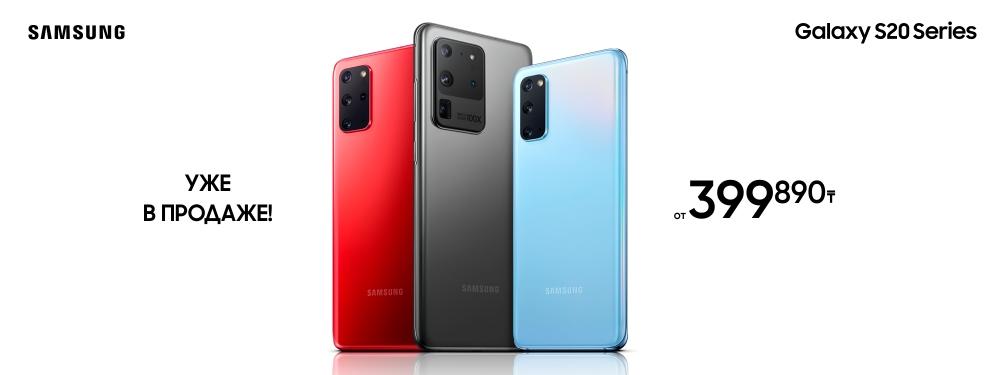 Уже в продаже! Galaxy S20 Series