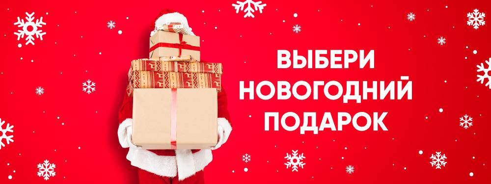 Выбери новогодний подарок!