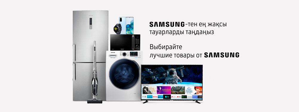 Выбирайте лучшие товары от Samsung