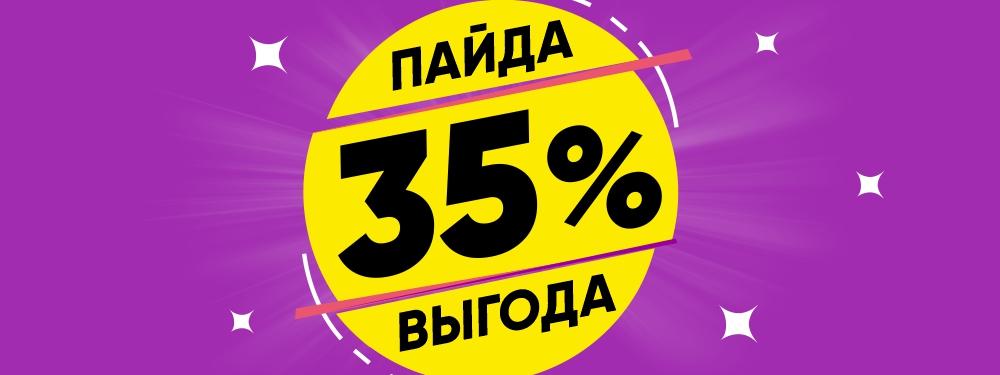 Выгода 35%