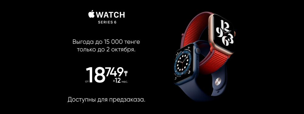 WATCH series 6