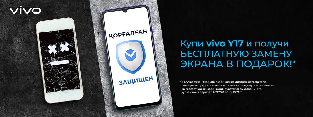 Защити свой смартфон, купи vivo!
